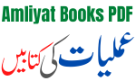 Amliyat Books Shop